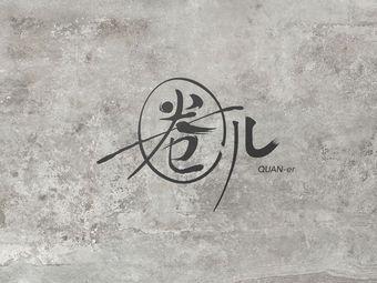 圈儿潮汕牛肉火锅