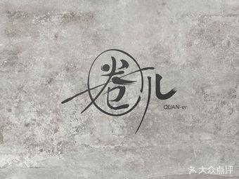 圈儿-潮汕牛肉火锅
