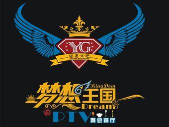 银港火吧·梦想王国PTV聚会餐厅