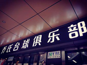 乔氏台球俱乐部(上海金山店)