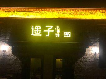 遥子小酒馆