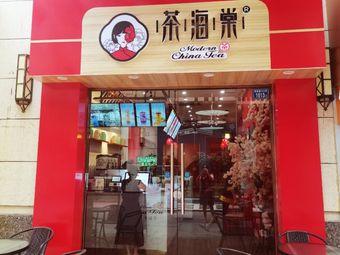 茶海棠(吾悦店)