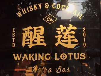 醒莲 Waking Lotus Bar