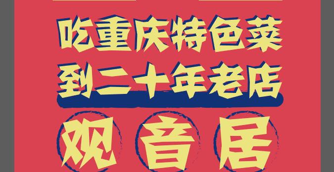 【重庆】泉水鸡
