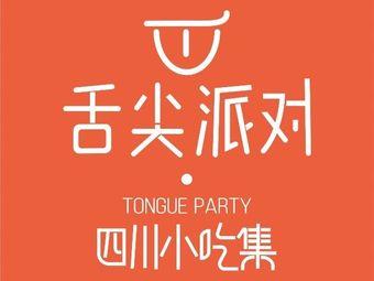 舌尖派對·四川小吃集(大悅城店)