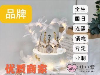 糕小爱生日蛋糕定制(佛子岭店)