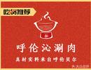 呼伦沁涮肉坊(小寨店)