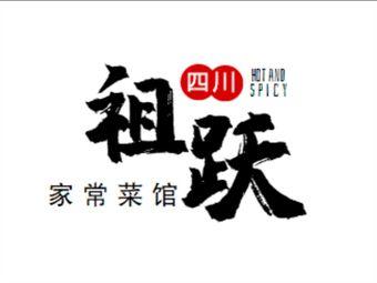 祖躍家常菜館(武侯區店)