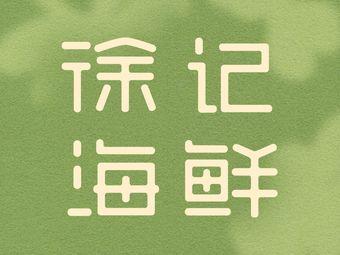 徐记海鲜(红旗广场店)