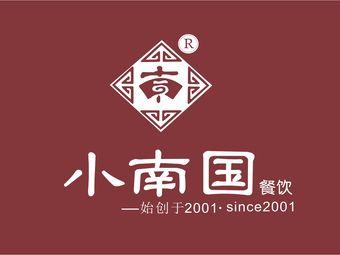 小南国(八里街店)