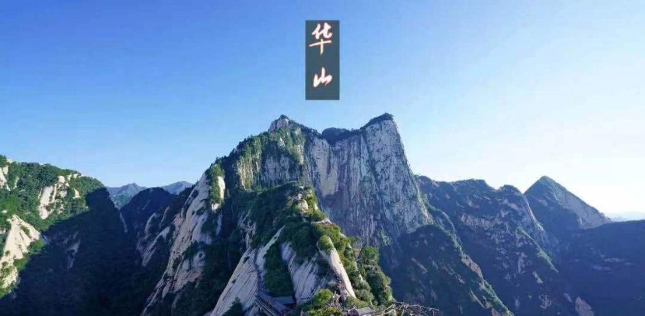 美团圈圈西安站 | 华山|五岳之一|4款游玩套餐|自古华山一条道|节假日通用