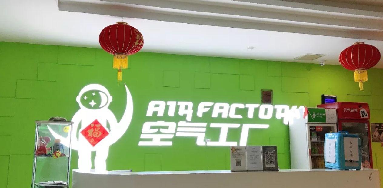美团圈圈西安站   空气工厂蹦床馆丨单人、双人嗨玩套餐丨免预约丨全国连锁