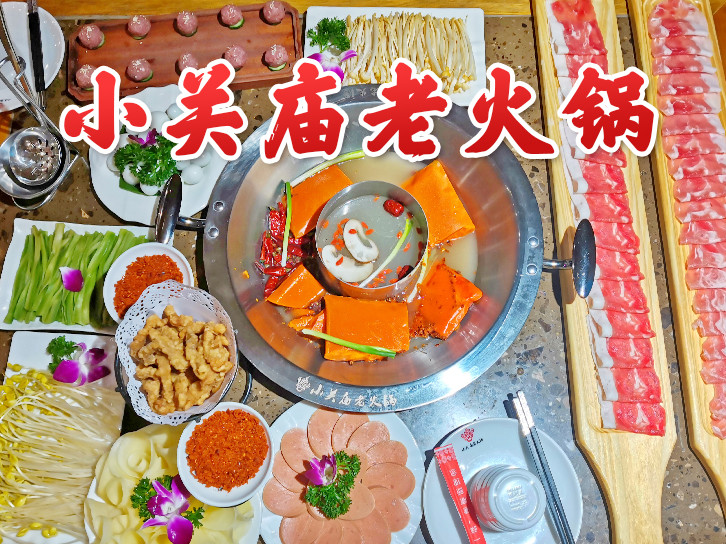 美团圈圈西安站 | 小关庙老火锅丨双人餐丨免预约,假日通用丨正宗成都风味~