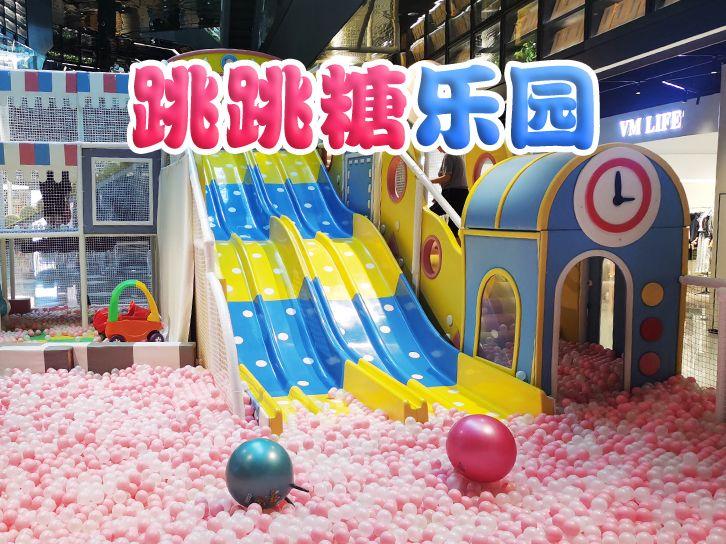 美团圈圈西安站   跳跳糖游乐园丨淘气堡、益智小镇、沙池丨不限时丨假日通用