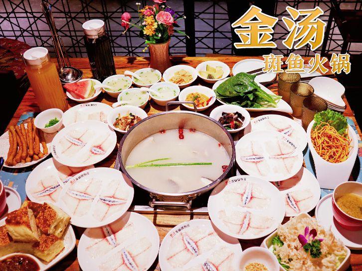 美团圈圈西安站   金汤斑鱼火锅 双人套餐 三店通用 节假日通用