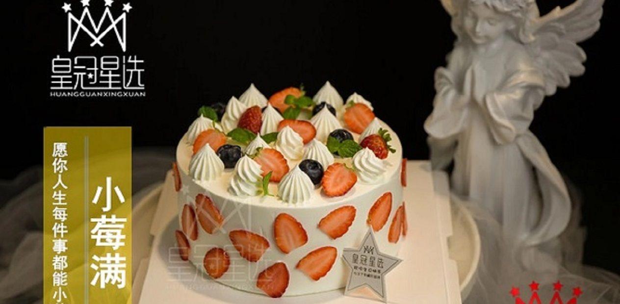 美团圈圈眉山站 | 皇冠星选丨6英寸蛋糕一个丨18种款式任选,进口动物奶油