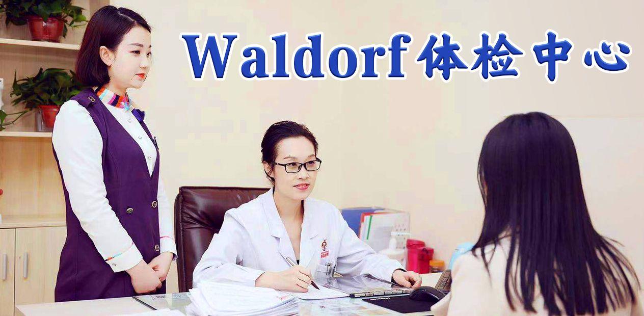 美团圈圈西安站   WALDORF体检   女性专属套餐   立享超低价