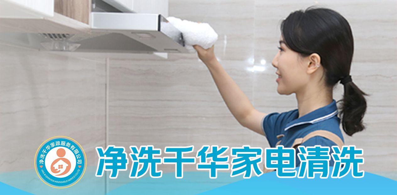 美团圈圈西安站   净洗千华家政服务 家电清洗 空调、洗衣机、油烟机清洗