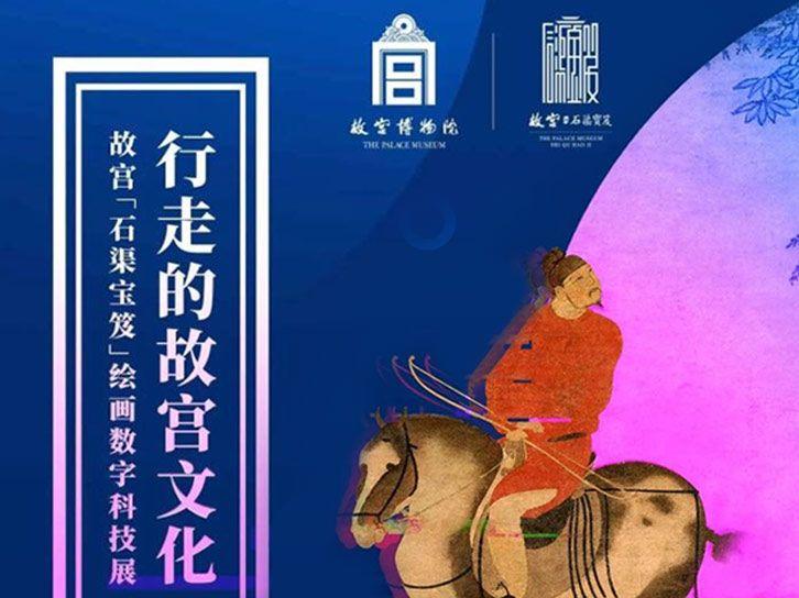 美团圈圈西安站   行走的故宫文化展丨6大数字主题投影丨跨越时空体验古今文化