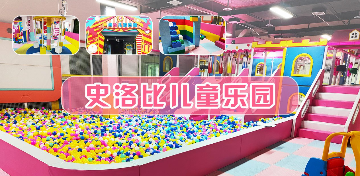 美团圈圈西安站 | 史洛比儿童乐园丨龙首店丨2大1小亲子套餐丨节假日通用