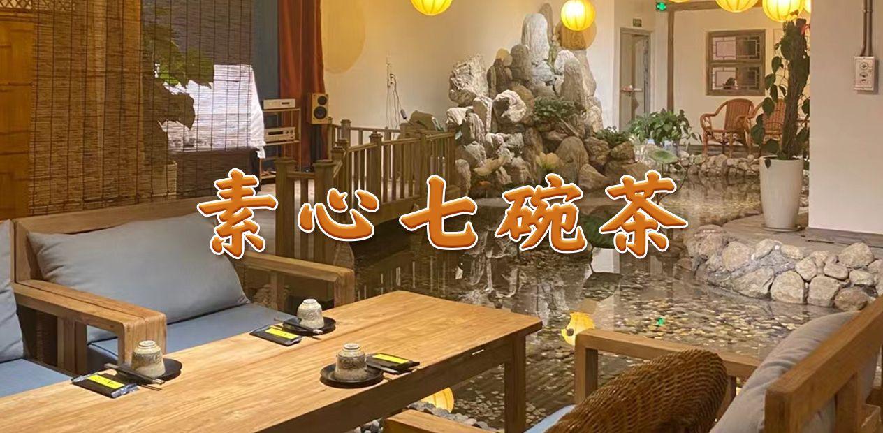 美团圈圈西安站 | 素心七碗茶丨茶点2-3人餐丨泾阳茯茶+茶点,开启禅意生活