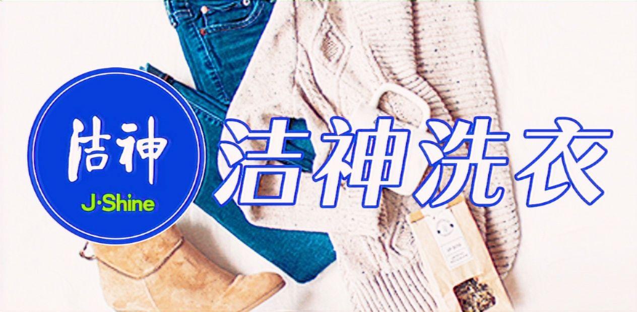 美团圈圈西安站 | 洁神到家丨衣鞋任洗4件丨全陕西省顺丰取送丨超长有效期