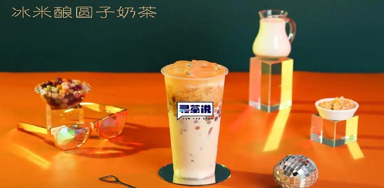 美团圈圈眉山站   寻茶说丨米酿子茉莉奶绿丨限时秒杀,奶茶控的新打卡地点~