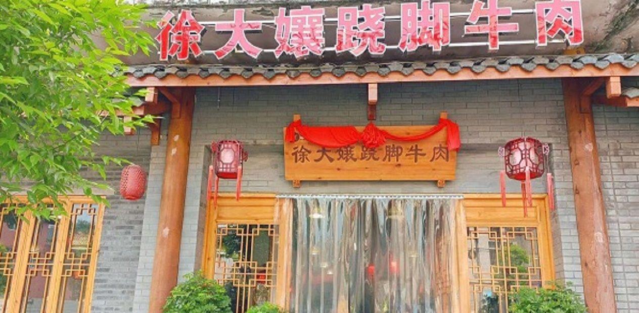 美团圈圈眉山站 | 徐大嬢跷脚牛肉丨4人餐丨不到乐山,也有正宗跷脚牛肉吃~