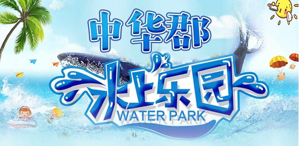 美团圈圈西安站 | 中华郡水上乐园丨成人票&儿童票丨一定要打卡的水上乐园