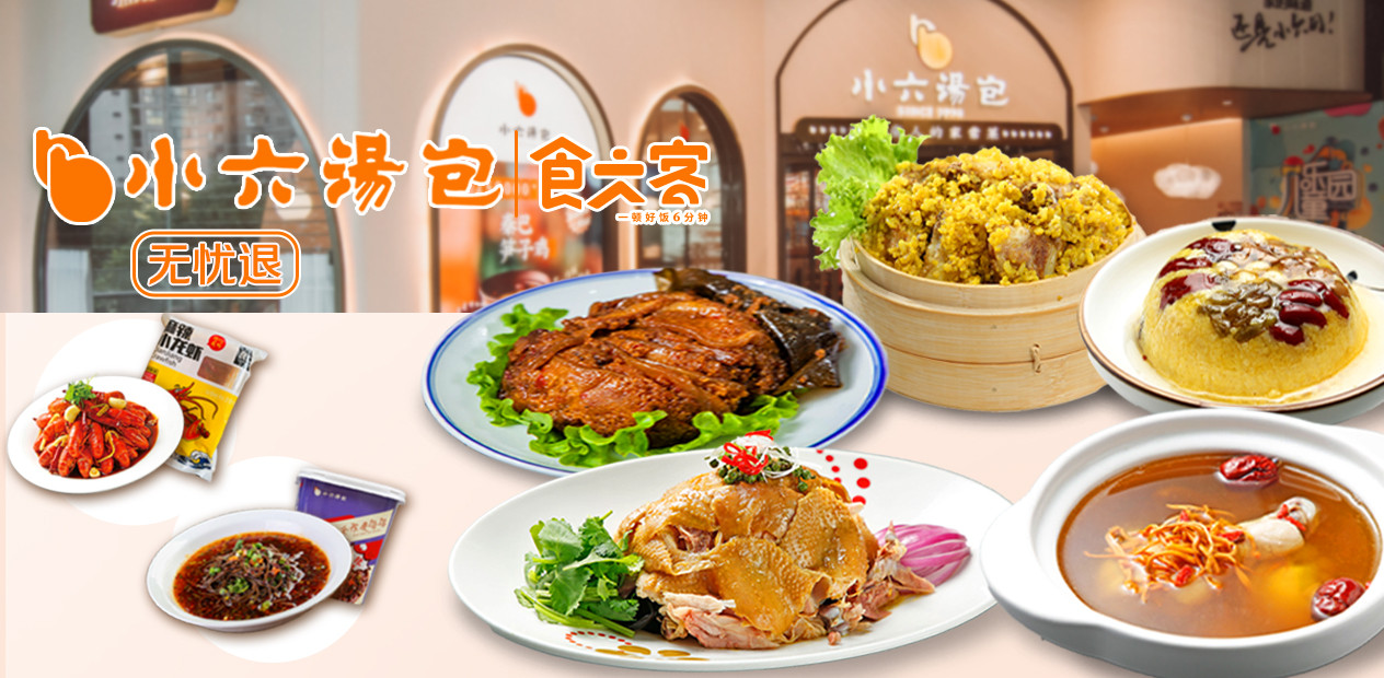 美团圈圈西安站   小六汤包&食六客 多套餐 全陕西省3日到,49家店自提