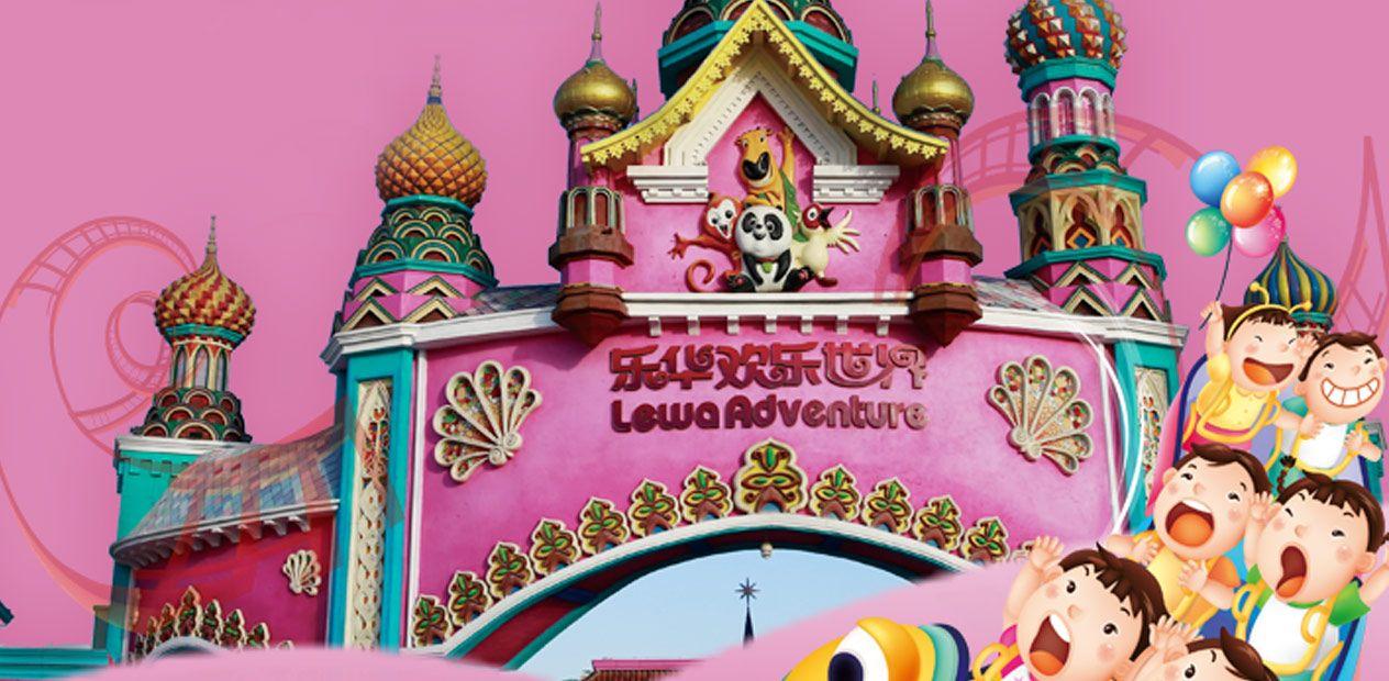 美团圈圈西安站 | 乐华欢乐世界丨四种套餐丨震撼全场的泰嗨电音节,畅玩酷暑