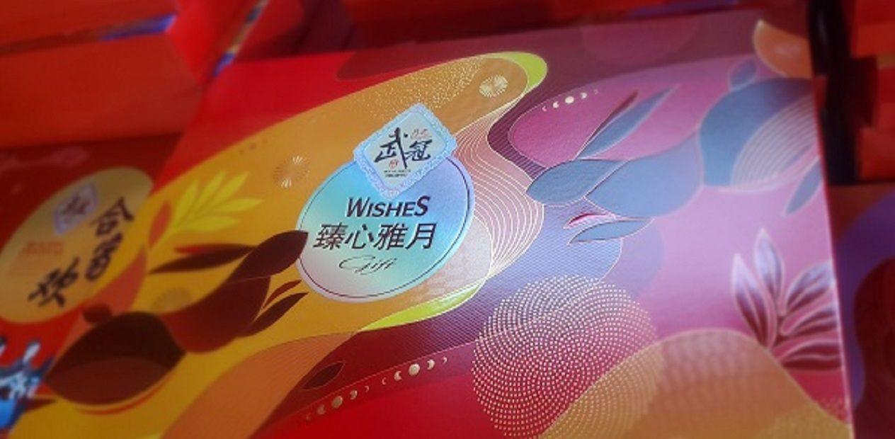 美团圈圈眉山站   冠生园(华信)丨月饼礼盒丨品有料的月饼,过不腻的中秋!