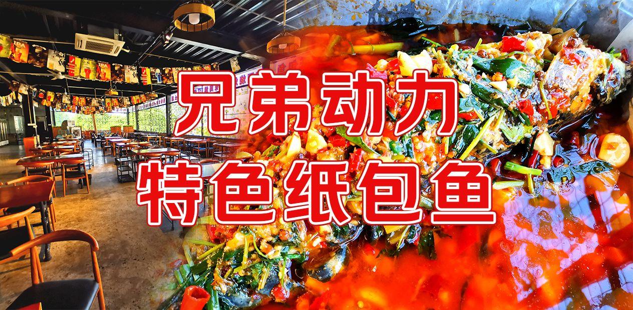 美团圈圈西安站   兄弟动力特色纸包鱼丨4人餐丨免预约丨中式烧烤   哈啤酒