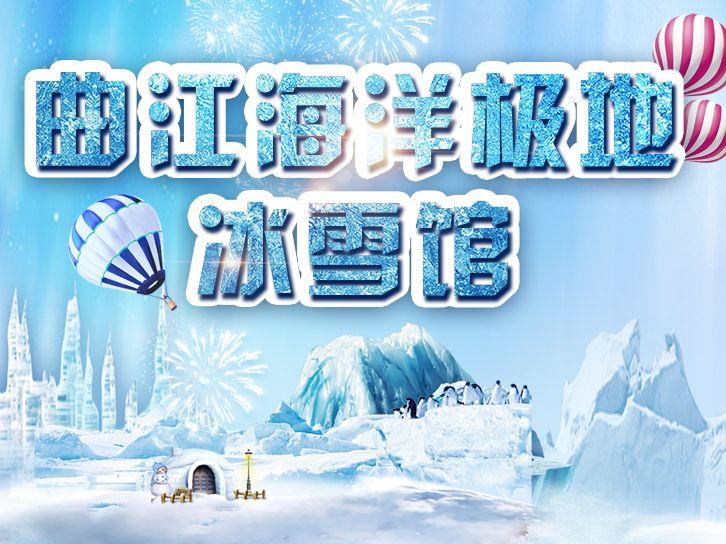 美团圈圈西安站   曲江海洋极地公园冰雪馆丨1大1小丨免预约丨节假日通用