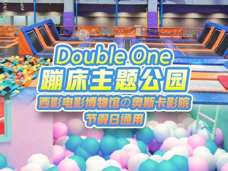 美团圈圈西安站 | DoubleOne蹦床+西影电影博物馆+奥斯卡影院の联动