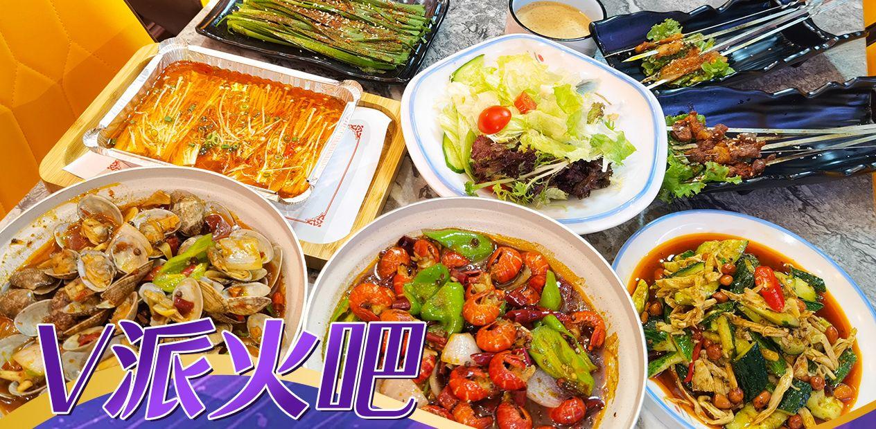 美团圈圈西安站   钟楼地铁口丨V派火吧KTV丨烧烤+嗨唱套餐丨全新升级