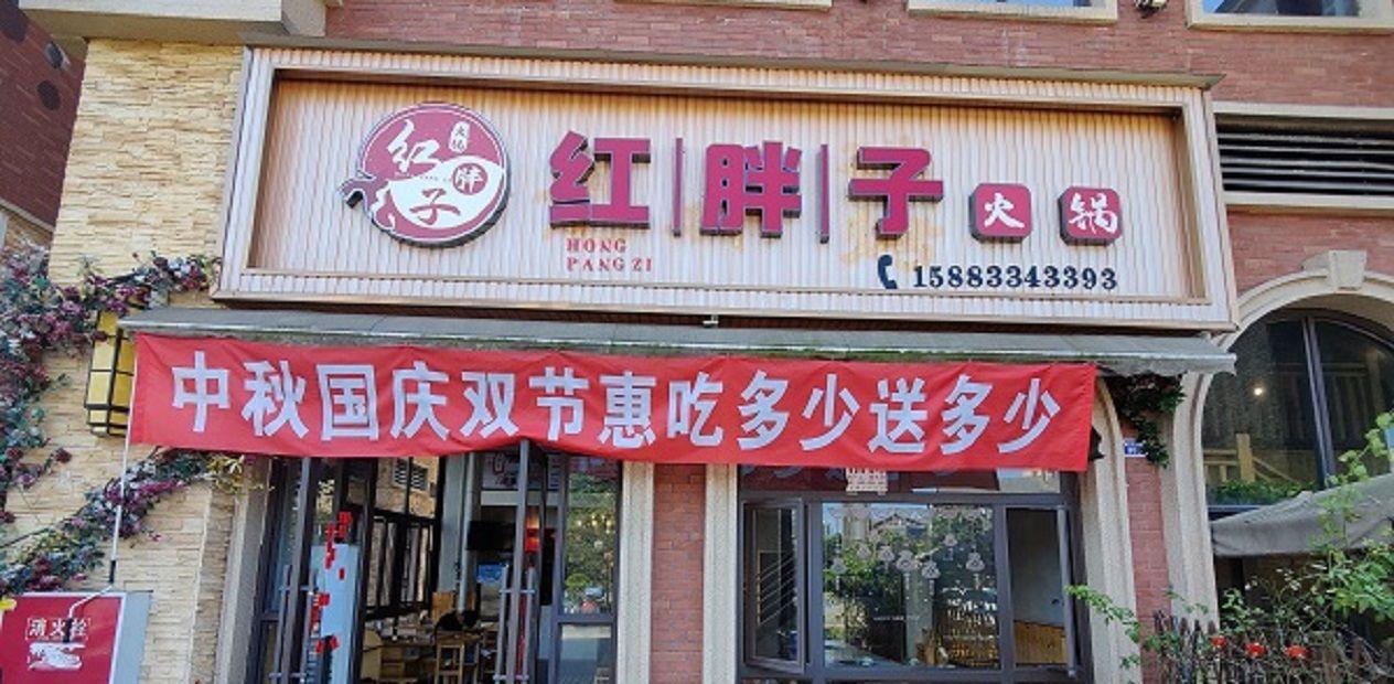 美团圈圈眉山站 | 红胖子火锅丨2-3人餐丨没有什么是一顿火锅解决不了的!
