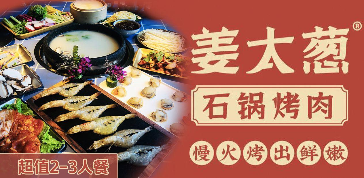姜太葱石锅烤肉·小寨店丨2-3人餐丨西安石锅烤肉先驱者!