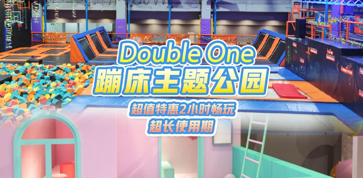 美团圈圈西安站 | Double One蹦床主题公园丨1人票丨沣西吾悦