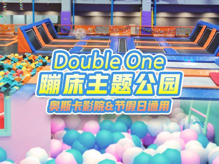 美团圈圈西安站   DoubleOne蹦床+奥斯卡影院丨1大1小丨尽情畅玩