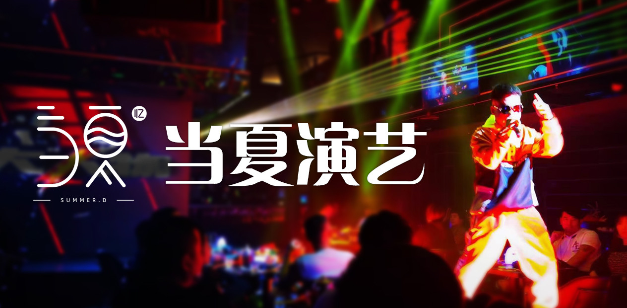 美团圈圈西安站 | 当夏演艺丨酒水小吃套餐丨太华北路丨演出+美酒丨节假日通用