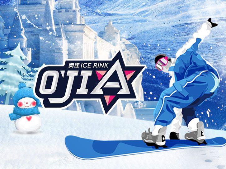 美团圈圈西安站 | 奥佳冰上运动俱乐部丨单双人优惠票丨不限时游玩丨国庆通用