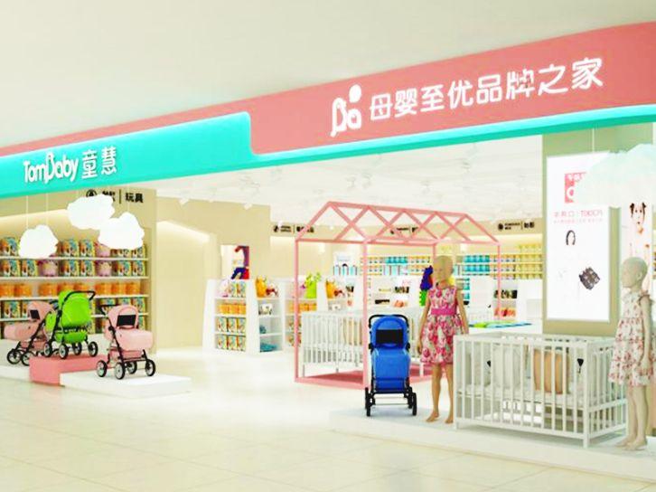 美团圈圈西安站   童慧&萌宝塘母婴生活馆 37店通用 3种品类代金券