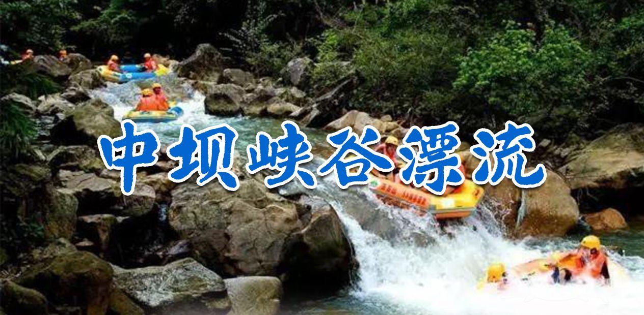 美团圈圈西安站 | 中坝河谷漂流丨2人漂流门票+住宿丨暑期狂欢,清凉一夏