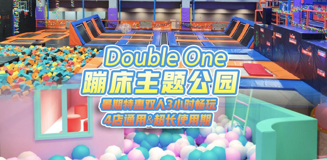 美团圈圈西安站   【每日必抢】Double One蹦床主题公园丨双人3小时