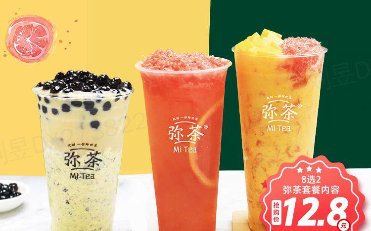 美团圈圈眉山站   弥茶丨夏日精选饮品2杯丨喝【弥茶】,每一口都酸甜有度