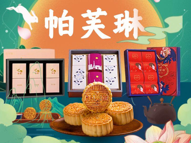 美团圈圈西安站   帕芙琳丨精美月饼礼盒丨29店通用丨中国烘焙十大金牌月饼