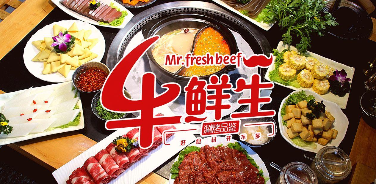 美团圈圈西安站 | 牛鲜生涮烤 | 2-3人餐 | 免预约 | 8年品质店