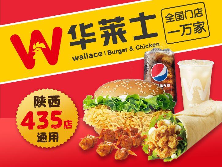美团圈圈西安站 | 华莱士丨双人餐丨陕西省435店通用丨随时随地嗨吃起来
