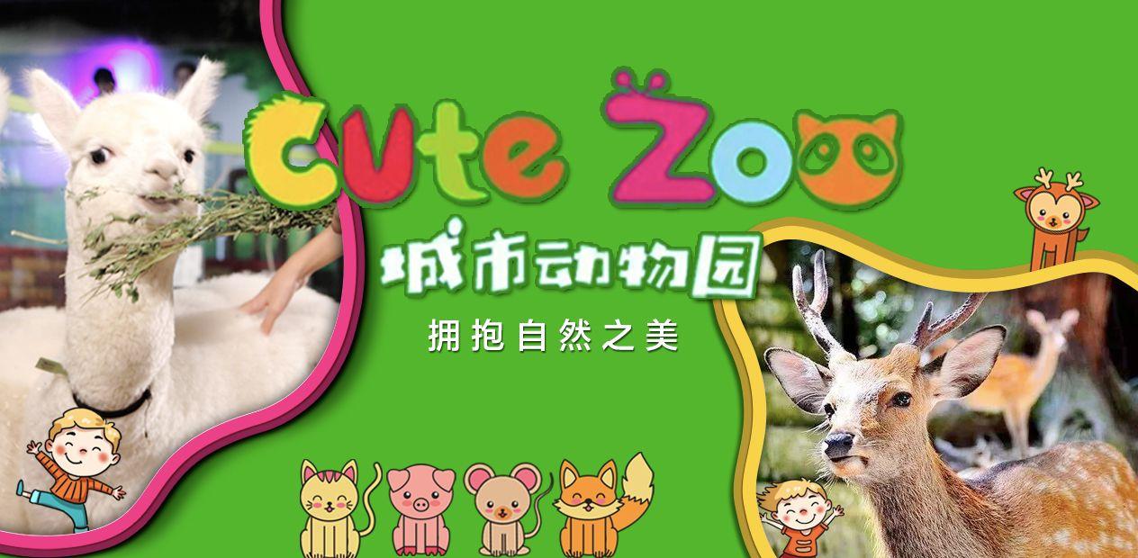 美团圈圈西安站 | Cute Zoo升级福利大放送丨单人票丨多种动物可互动
